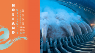Future Water (China 2010-2011)