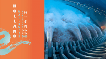 Future_Water_China_2010-2011